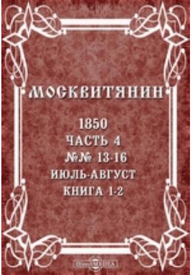 Москвитянин. 1850. Книга 1-2, №№ 13-16. Июль-август, Ч. 4