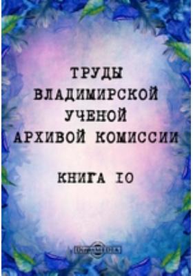 Труды Владимирской ученой архивной комиссии: публицистика. Книга 10