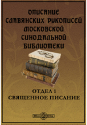 Описание славянских рукописей Московской Синодальной библиотеки. Отдел 1. Священное писание