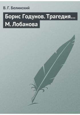 Борис Годунов. Трагедия… М. Лобанова