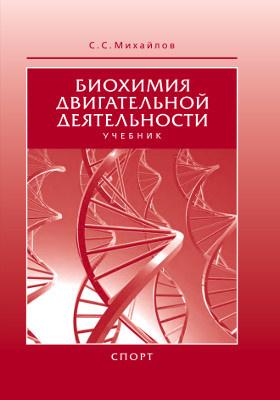 Биохимия двигательной деятельности: учебник