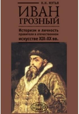 Иван Грозный. Историзм и личность правителя в отечественном искусстве XIX–XX вв