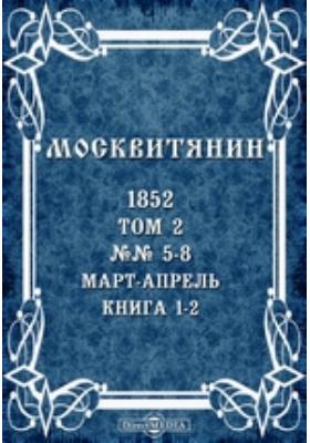 Москвитянин. 1852. Т. 2, Книга 1-2, №№ 5-8. Март-апрель