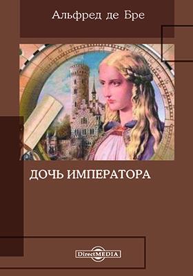 Дочь императора: художественная литература