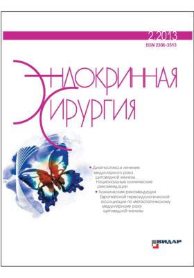 Эндокринная хирургия. 2013. № 2