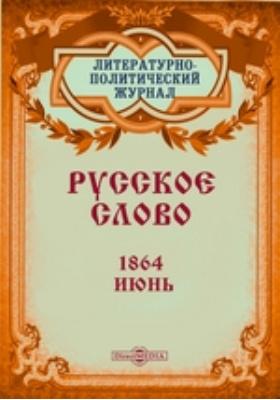 Русское слово: журнал. 1864. Июнь