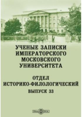 Ученые записки Императорского Московского Университета : Отдел историко-филологический. Вып. 33