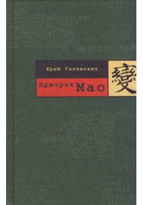 Призрак Мао