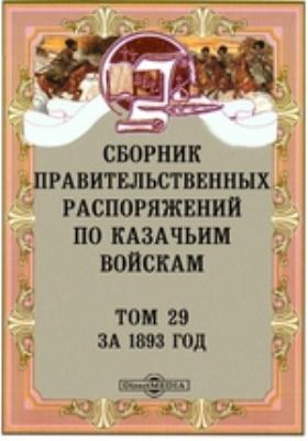 Сборник правительственных распоряжений по казачьим войскам. Т. 29. За 1893 год