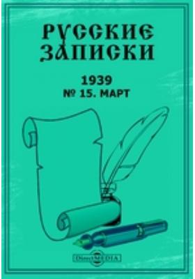 Русские записки: журнал. 1939. № 15, Март