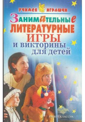 Занимательные литературные игры и викторины для детей