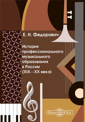 История профессионального музыкального образования в России (XIX — XX века): учебное пособие