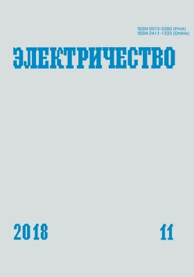 Электричество: журнал. 2018. № 11