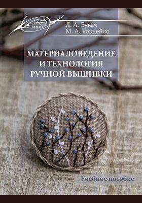 Материаловедение и технология ручной вышивки: учебное пособие