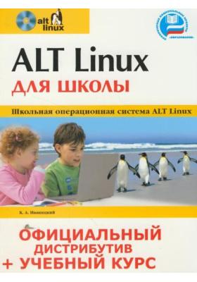 ALT Linux для школы. Официальный дистрибутив + учебный курс : + CD-ROM