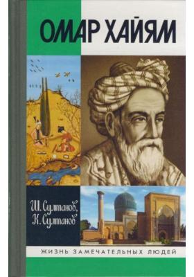 Омар Хайям : Издание второе, дополненное
