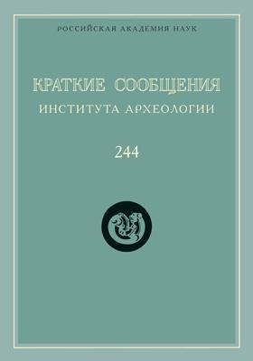 Краткие сообщения Института археологии: газета. 2016. Выпуск 244
