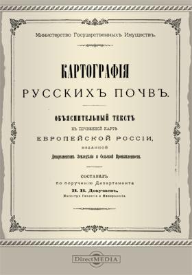 Картография русских почв: монография