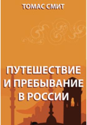 Путешествие и пребывание в России