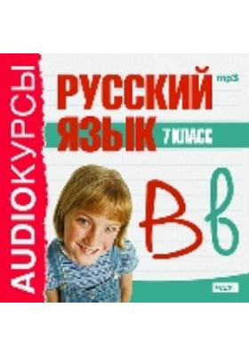 7 класс. Русский язык