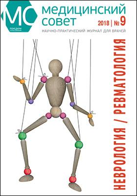 Медицинский совет: журнал. 2018. № 9. Неврология / Ревматология