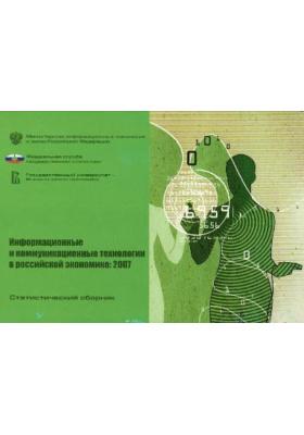 Информационные и коммуникационные технологии в российской экономике. 2007 : Статистический сборник