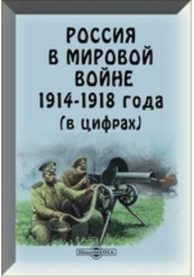 Россия в мировой войне 1914-1918 года (в цифрах)
