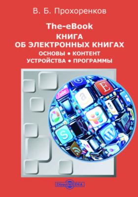 The-eBook. Книга об электронных книгах : основы, контент, устройства, программы