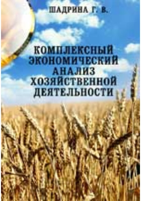 Комплексный экономический анализ хозяйственной деятельности: учебно-методический комплекс