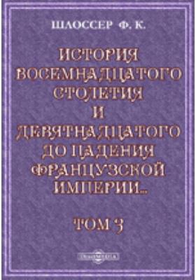 История восемнадцатого столетия и девятнадцатого до падения Французской империи с особенно подробным изложением хода литературы. Т. 3