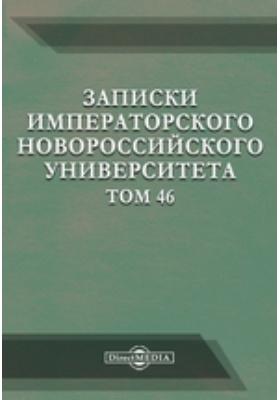 Записки Императорского Новороссийского университета: журнал. 1888. Том 46
