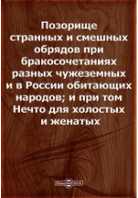 Позорище странных и смешных обрядов при бракосочетаниях разных чужеземных и в России обитающих народов; и при том Нечто для холостых и женатых