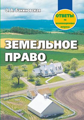 Земельное право : ответы на экзаменационные вопросы: самоучитель