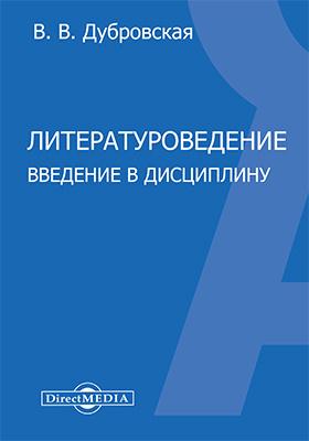 Литературоведение : введение в дисциплину: учебно-методическое пособие