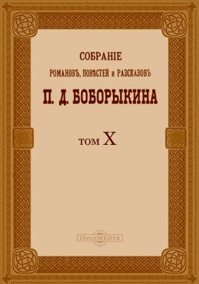 Собрание романов, повестей и рассказов : сборник : В 12-ти т. Т. 10
