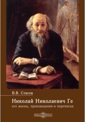 Николай Николаевич Ге, его жизнь, произведения и переписка