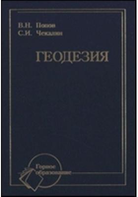 Геодезия: учебник