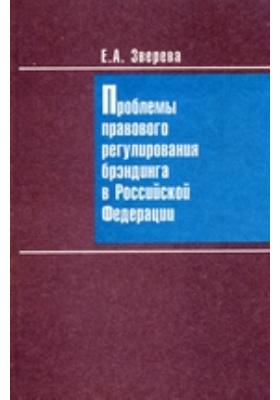 Проблемы правового регулирования брэндинга в Российской Федерации: монография