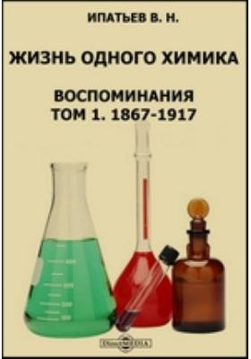 Жизнь одного химика. Воспоминания. Т. 1. 1867-1917