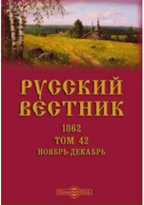 Русский Вестник: журнал. 1862. Т. 42, Ноябрь-декабрь