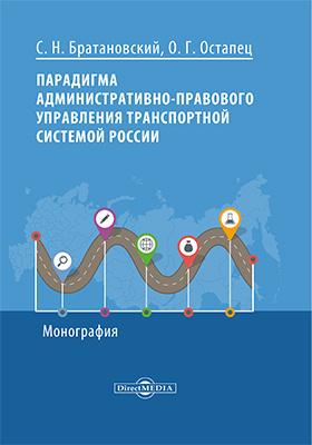 Парадигма административно-правового управления транспортной системой России