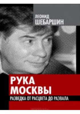 Рука Москвы. Разведка от расцвета до развала