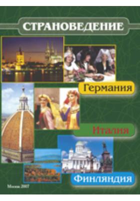 Страноведение - Германия, Италия, Финляндия: учебное пособие