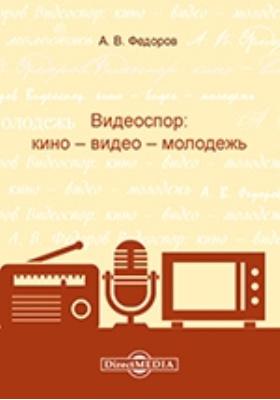 Видеоспор : кино - видео - молодежь