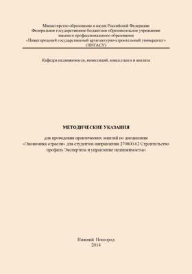 Методические указания для проведения практических занятий по дисциплине «Экономика отрасли»  для студентов направления 270800.62 Строительство профиль Экспертиза и управление недвижимостью: методические указания