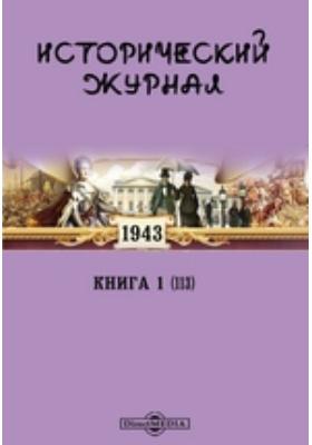 Исторический журнал: газета. 1943. Кн. 1 (113). 1943