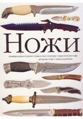 Ножи : Новинки ножевого рынка. Ножи в стиле милитари. Туристические ножи. Авторские ножи. Ножи для рыбалки