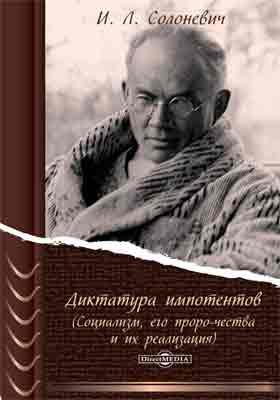 Диктатура импотентов (Социализм, его пророчества и их реализация): публицистика
