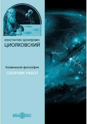 Космическая философия : сборник работ