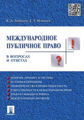Международное публичное право в вопросах и ответах: учебное пособие